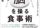 Kindle日替わりセール、石川 三知(著)「世界のピークパフォーマーが実践する脳を操る食事術」699円