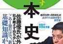 Kindle日替わりセール、安藤 達朗(著)「いっきに学び直す日本史 近代・現代 実用編」899円