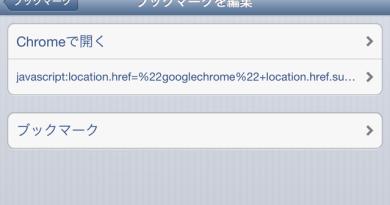 iPhone・iPadのSafariで開いているサイトをChromeで開き直すブックマークレット