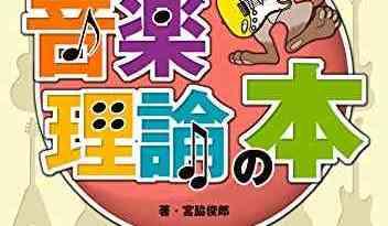 Kindle日替わりセール、宮脇 俊郎(著)「ギター・マガジン 最後まで読み通せる音楽理論の本」799円