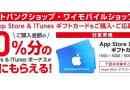 ソフトバンク、「App Store & iTunes ギフトカード 10%分のボーナスがもらえるキャンペーンを開始!」とアナウンス(12/31まで)