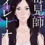 Kindle日替わりセール、マリア・V スナイダー(著)「毒見師イレーナ (ハーパーBOOKS)」99円