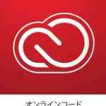 Amazon、AdobeのCreative Cloud製品を割引する「Adobe Creative Cloud セール」を3月2日(金)まで実施