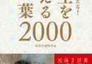 【Amazon Kindle本セール】【全品299円以下】新生活応援フェア(3/28まで)