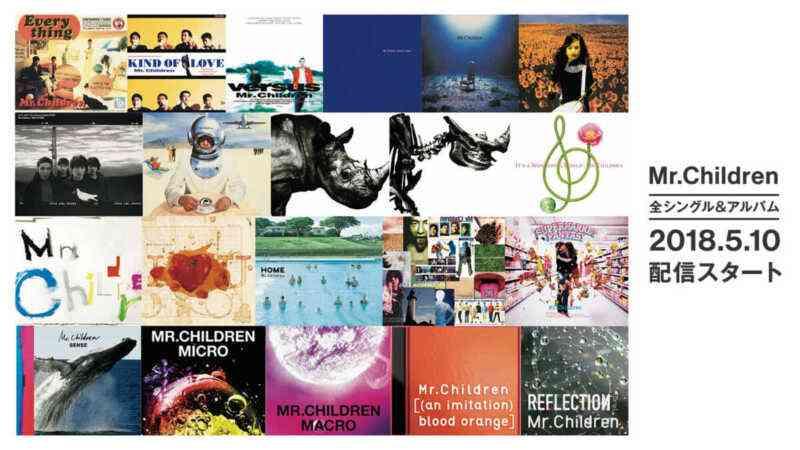 Mr Childrenの全シングルと全アルバム 本日からapple Musicで