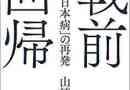 【Amazon Kindle本セール】50%OFF以上 地理・歴史書フェア(8/23まで)