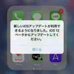 iOS 12 beta 11、アップデートを促すメッセージが表示されるバグが存在!