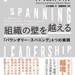 本日(2019年3月2日)のKindle日替わりセール、「組織の壁を越える――「バウンダリー・スパニング」6つの実践 Kindle版」ほか計3冊