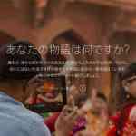 カッコイイiPad AirのテレビCM「あなたの物語」(Your Verse)の日本語メッセージ(全文)