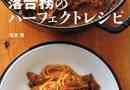 【Amazon Kindle本セール】春のレシピ本200円均一祭り(4/30まで)