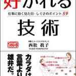 本日(2019年5月21日)のKindle日替わりセール、「好かれる技術 仕事に効く見た目・しぐさのポイント59 (スマートブックス) 」ほか計3冊