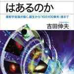 【Amazon Kindle本セール】物理が面白くなる本フェア