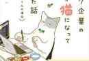 【Amazon Kindle本セール】2019夏のコミックエッセイ全力フェア(7/4まで)