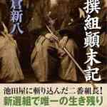 【Amazon Kindle本セール】KADOKAWA日本の歴史フェア (7/4まで)