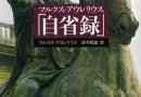 【Amazon Kindle本セール】講談社学術文庫の西洋古典フェア(6/27まで)