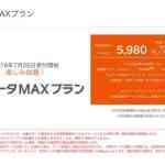 au、データ容量に上限のないスマホ向け料金プラン「auデータMAXプラン」を7月26日から提供開始とアナウンス!