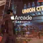 Apple Arcadeのサブスクリプションは、月額4.99ドル!?