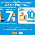 ローソン、Apple Pay支払いで7倍のポイントがもらえるキャンペーンを実施(9月2日まで)
