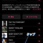 iOS 13のApple Music、歌の進行に合わせて歌詞を自動スクロールさせる方法!