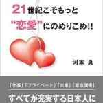 【Kindle本セール】Kindleストア7周年記念セール:ソフトバンクグループ タイトル