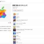 Apple、「Apple 川崎」のオープンを祝って「Apple Music」で音楽プレイリスト「家族で楽しむベストソング」を公開!