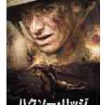 iTunes Storeの「今週の映画」、「ハクソー・リッジ(字幕/吹替)」レンタル特別価格102円