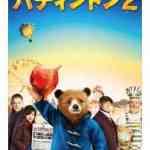 iTunes Storeの「今週の映画」(2020年3月25日〜)は、「パディントン2 (字幕/吹替)」レンタル特別価格102円