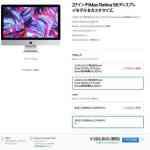 Apple、MacシリーズのCTO価格を約10%値下げ