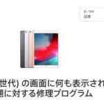 Apple、「iPad Air (第 3 世代) の画面に何も表示されなくなる問題に対する修理プログラム」を実施