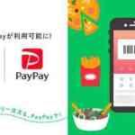 Uber Eats、5月から「PayPay」が利用可能に!