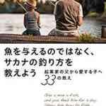 本日(令和2年5月22日(金))のKindle日替わりセール、「魚を与えるのではなく、サカナの釣り方を教えよう」ほか計3冊