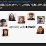 Apple Music、日本人アーティストによる第1弾「At Home with Apple Music 〜うちで過ごそう〜」を公開