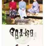 iTunes Storeの「今週の映画」(2020年5月20日〜)、「日日是好日」レンタル特別価格102円