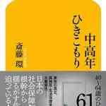 本日(2020年6月10日)のKindle日替わりセール、「中高年ひきこもり (幻冬舎新書) 」ほか計3冊