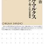 【Kindle本セール】筑摩書房 創業80周年フェア(6/20まで)