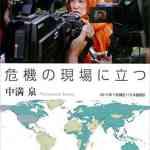 本日(2020年6月19日)のKindle日替わりセール、「危機の現場に立つ Kindle版」ほか計3冊