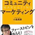 本日(2020年6月20日)のKindle日替わりセール、「ビジネスも人生もグロースさせる コミュニティマーケティング Kindle版」ほか計3冊