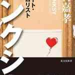 本日(2020年6月7日)のKindle日替わりセール、「バンクシー~アート・テロリスト~ (光文社新書)」ほか計3冊