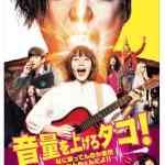 iTunes Storeの「今週の映画」(令和2年6月17日(水)〜)、「音量を上げろタコ!なに歌ってんのか全然わかんねぇんだよ!!」レンタル特別価格102円