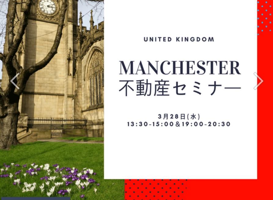 3/28 英国マンチェスター都心区分オフィスセミナー@東京