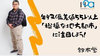 【IPAチャンネル】(鈴木vol.30) 年収偏差値55以上の裕福な地方都市に注目!