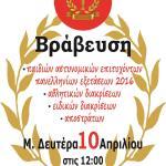 Αφίσα Βράβευσης