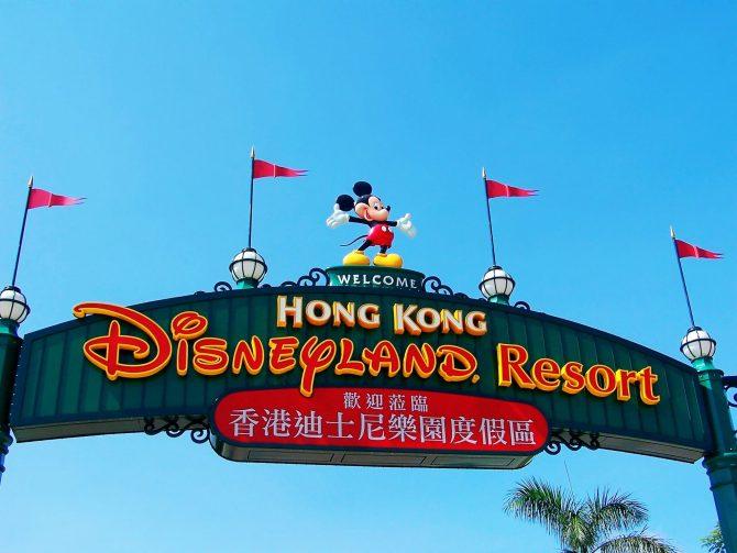 L'ingresso di Disneyland Hong Kong