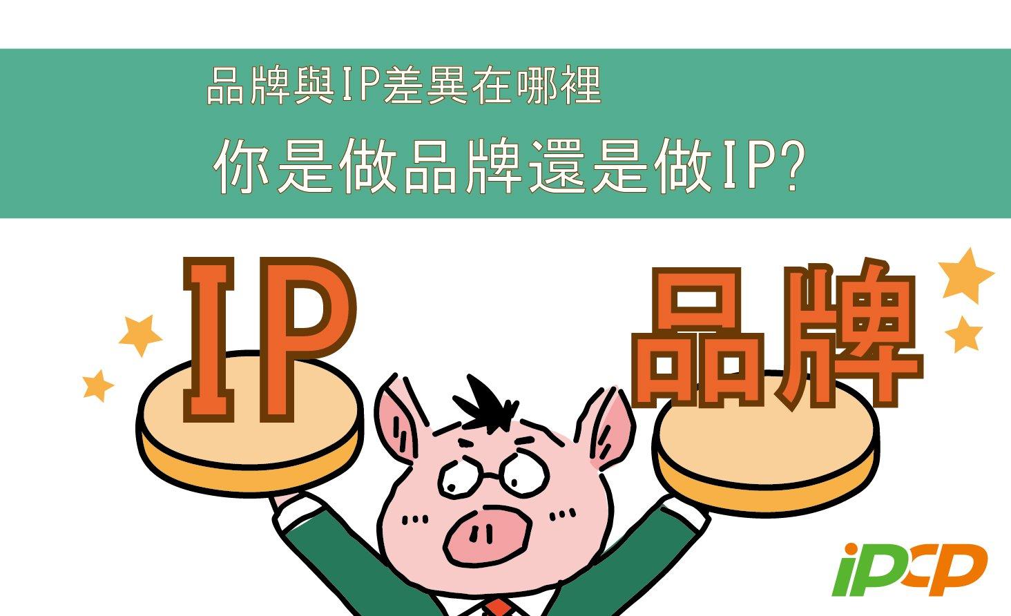 你是做品牌,還是做IP? 品牌與IP差異在哪裡