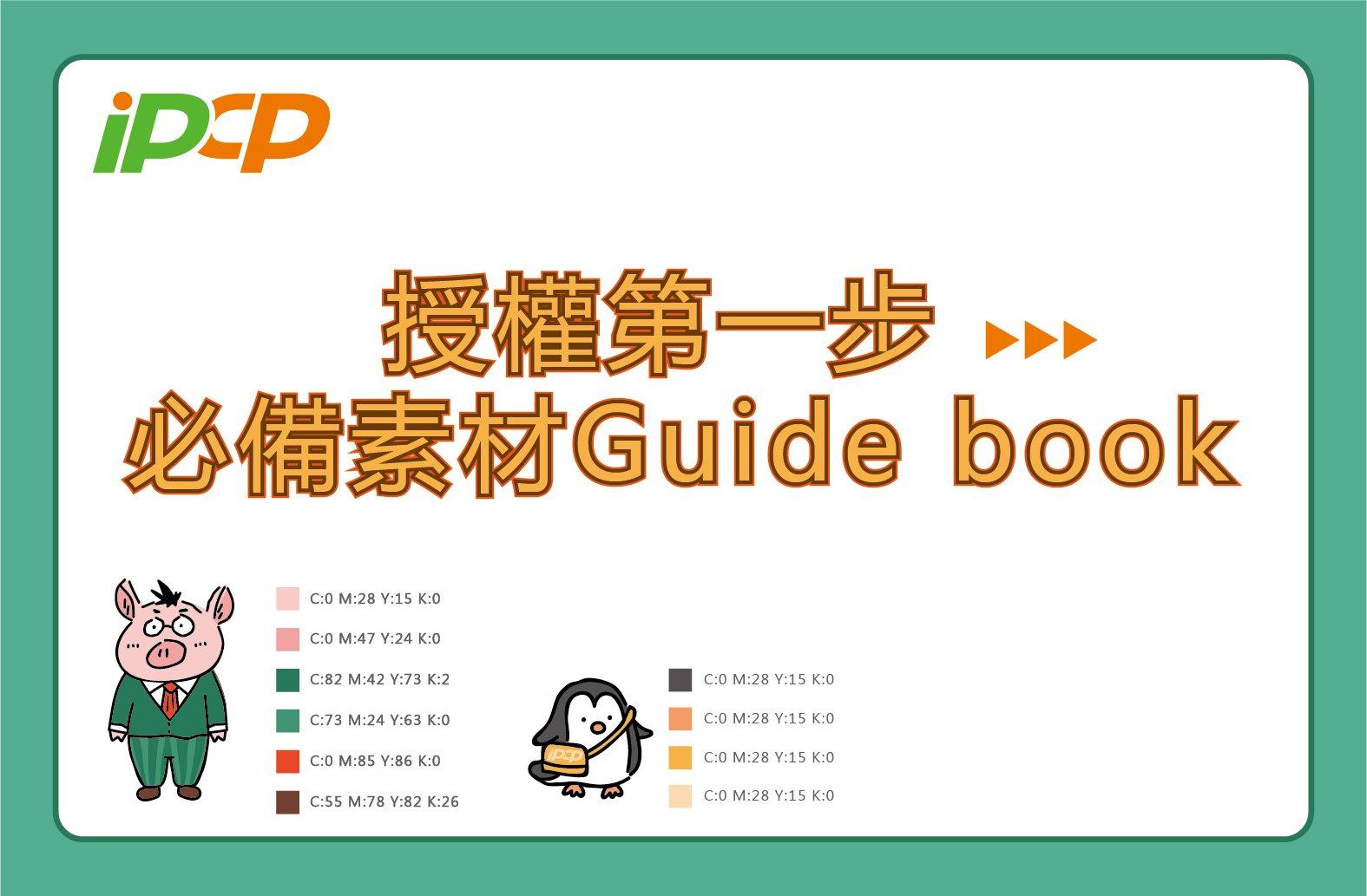 授權第一步 必備素材Guide book