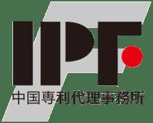 IPF中国専利代理事務所