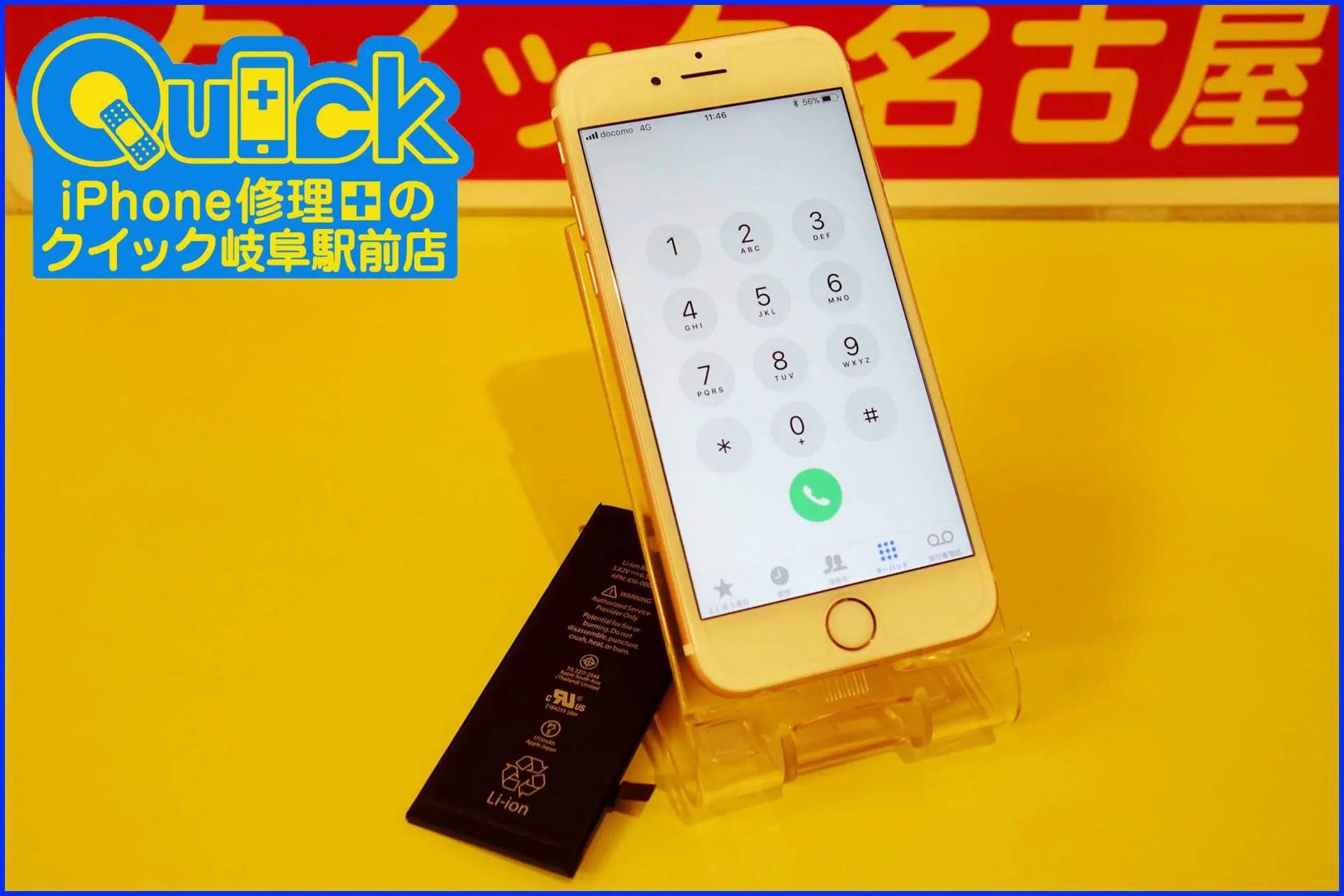 電池の減りが早いiPhone6Sのバッテリー交換に名古屋市よりご來店,iPhone X/8Plus/8/7Plus/7/6S Plus/6S/6Plus/6/5S/5C/5の ...