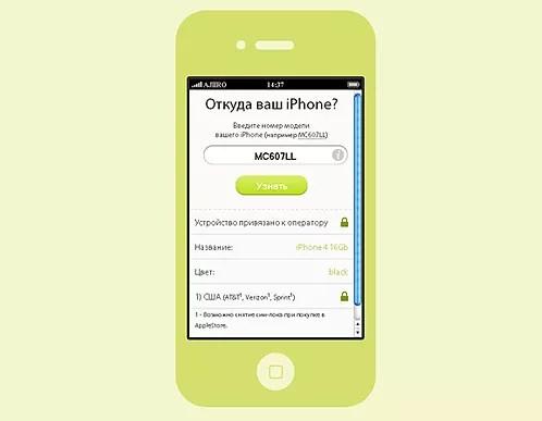วิธีตรวจสอบ iPhone บนความถูกต้อง