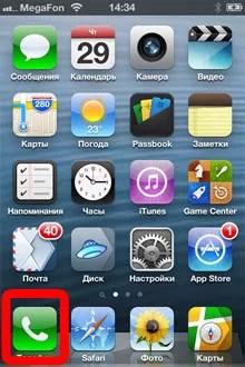 IPhone қоңырауына қоңырау үнін қалай қоюға болады