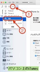 PC iTunes メニュー App